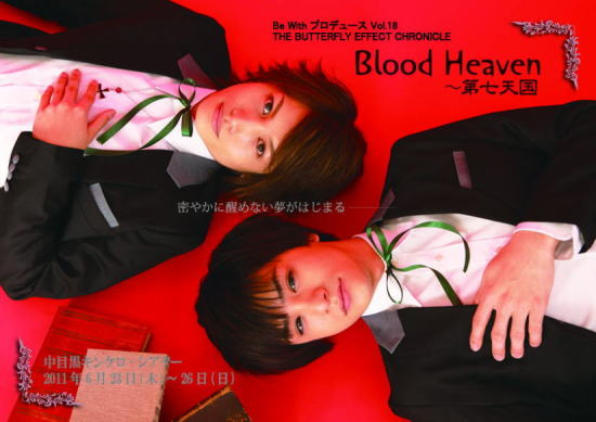blood heaven 001.jpg